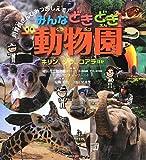 みんなどきどき動物園―キリン、ゾウ、コアラほか (飼育員さんひみつおしえて!)