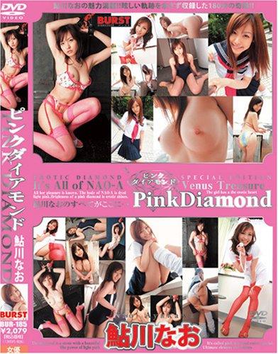 グレイズ/Pink Diamond 鮎川なお