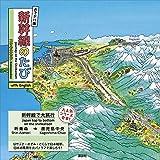 おでかけ版 新幹線のたび with English (講談社 Mook) (Japanese Edition)