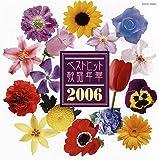 ベストヒット歌謡年鑑2006