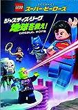 LEGO®スーパー・ヒーローズ: ジャスティス・リーグ〈地球を救え! 〉 [DVD]