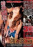 強姦狂詩曲 女の精神を破壊し性的暴行 [DVD]