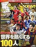 WORLD SOCCER KING (ワールドサッカーキング) 2011年 6/2号 [雑誌]