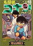 名探偵コナン―テレビアニメ版 (Part2-18) (少年サンデーコミックス―ビジュアルセレクション)