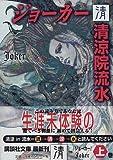 ジョーカー清 (講談社文庫)