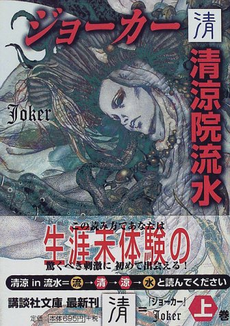[35-1]ジョーカー清 (講談社文庫)