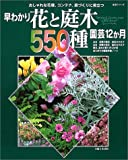 早わかり花と庭木550種園芸12か月―おしゃれな花壇、コンテナ、庭づくりに役立つ (生活シリーズ)