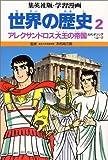 学習漫画世界の歴史 2 (2)