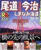 るるぶ尾道今治しまなみ海道 ('04~'05) (るるぶ情報版―中国)