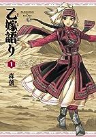 乙嫁語り 1巻 (ビームコミックス(ハルタ))
