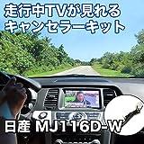 走行中にTVが見れる 日産 MJ116D-W 対応 TVキャンセラーケーブル