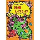ぞくぞく村の妖精レロレロ (ぞくぞく村のおばけシリーズ)