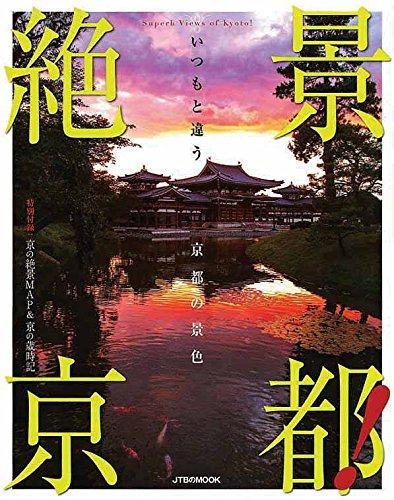 絶景京都! いつもと違う京都の景色 (JTBのムック)