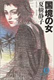 国境の女 (徳間文庫)