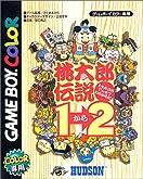 ゲームボーイカラー 桃太郎伝説1→2