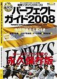 福岡ソフトバンクホークスパーフェクトガイド2008