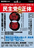 民主党の正体?矛盾と欺瞞と疑惑に満ちた、日本人への恐怖の罠(OAK MOOK 305 撃論ムック)