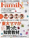 プレジデント Family (ファミリー) 2012年 04月号 [雑誌]