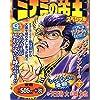 ミナミの帝王スペシャル 浪華のバクチ王編 (Gコミックス)