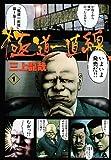 極道一直線 1 (ビッグコミックス)