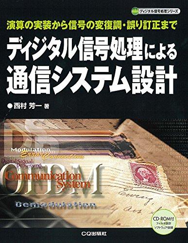 ディジタル信号処理による通信システム設計【オンデマンド版】 (ディジタル信号処理シリーズ)