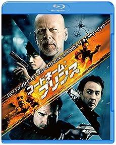 コードネーム:プリンス ブルーレイ&DVD セット (初回限定生産/2枚組) [Blu-ray]