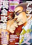 肉体派16 アラフォー受漢全攻略 (アクアコミックス)