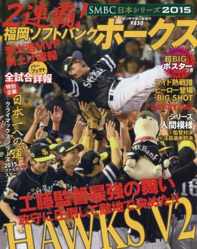 2連覇! 福岡ソフトバンクホークス