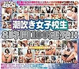 潮吹き女子校生8時間100連発!! [DVD]