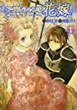 アダルシャンの花嫁 第1巻 (あすかコミックスDX)