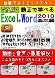 ����ł炭�炭�}�X�^�[ ����Ŋw�ׂ�uExcel2010+Word2010 ��{�ҁv ��2��