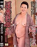 還暦熟母 (NYKD-25) [DVD]