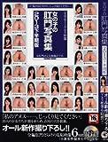 女の子の肛門写真集2013下半期版 (SANWA MOOK)