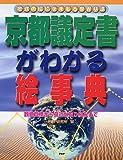 京都議定書がわかる絵事典―地球の環境をまもる世界基準 数値目標から身近な取り組みまで