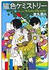 猫色ケミストリー (宝島社文庫 『このミス』大賞シリーズ)