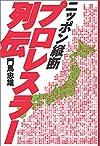 ニッポン縦断プロレスラー列伝 (BLOODY FIGHTING BOOKS)