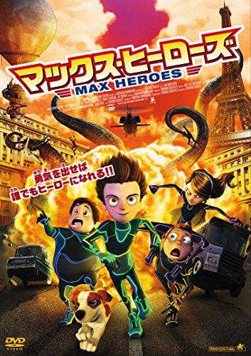 マックス・ヒーローズ [DVD]
