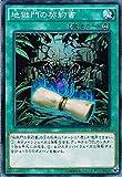 地獄門の契約書 スーパーレア 遊戯王 レイジング・マスターズ sprg-jp008