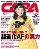 CAPA 2016年4月号[雑誌]