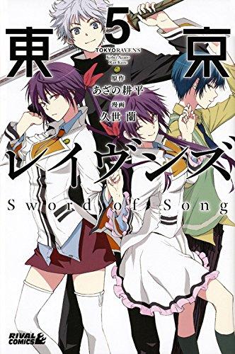 東京レイヴンズ Sword of Song(5)<完> (ライバルKC)