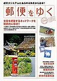 郵便をゆく (イカロス・ムック)