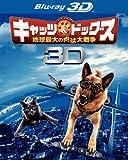 キャッツ&ドッグス 地球最大の肉球大戦争 3D & 2D ブルーレイセット(2枚組) [Blu-ray]
