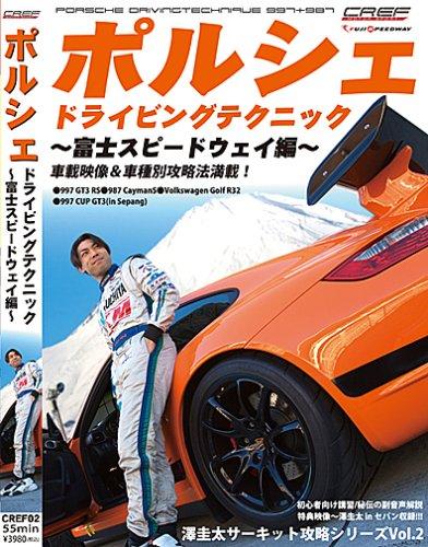 ポルシェ ドライビングテクニック ~富士スピードウェイ編~ [DVD]