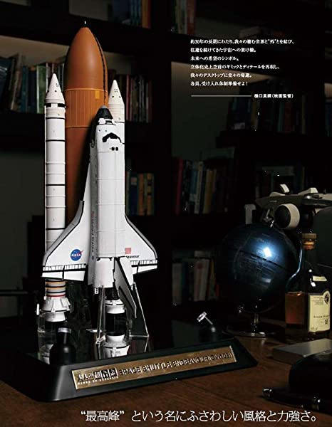 Bandai's Space Shuttle Endeavour - Pics about space