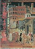 ペスト後のイタリア絵画―14世紀中頃のフィレンツェとシェナの芸術・宗教・社 (UL双書 30)