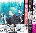 月に吠えらんねえ コミック 1-4巻セット (アフタヌーンKC)