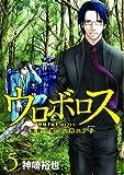 ウロボロス-警察ヲ裁クハ我ニアリ 5 (BUNCH COMICS)