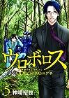 ウロボロス-警察ヲ裁クハ我ニアリ- 第5巻 2010年05月08日発売