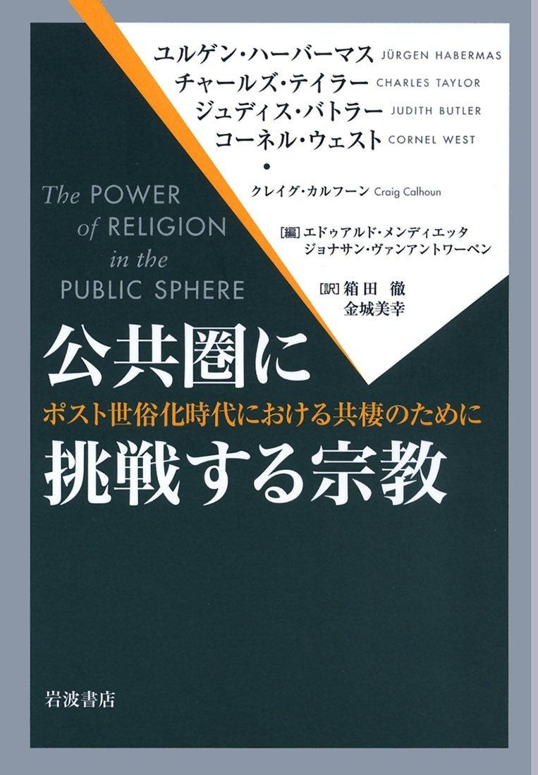 『公共圏に挑戦する宗教——ポスト世俗化時代における共棲のために』表紙イメージ