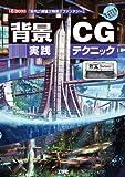 背景CG実践テクニック (I・O BOOKS)